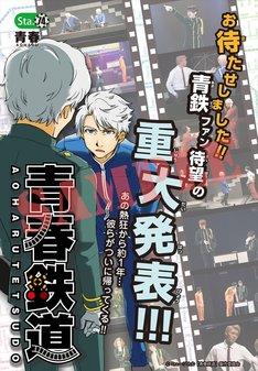 月刊コミックジーン10月号に掲載された「青春鉄道」の扉ページ。
