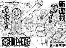 週刊少年ジャンプ42号に掲載された「珍ピース」。(c)漫☆画太郎/集英社