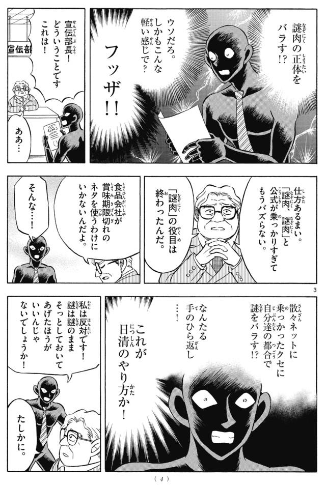 「名探偵コナン 犯人の犯沢さん ~謎肉の正体~」より。