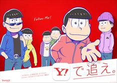 「おそ松さん」×「Yahoo!フォロー機能キャンペーン」のキービジュアル。