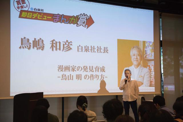 「白泉社即日デビューまんが賞」より。