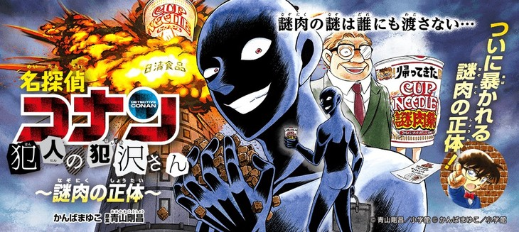 「名探偵コナン 犯人の犯沢さん」×日清カップヌードルのコラボビジュアル。