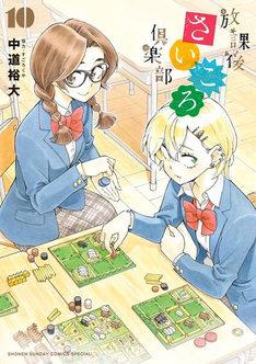 「放課後さいころ倶楽部」10巻