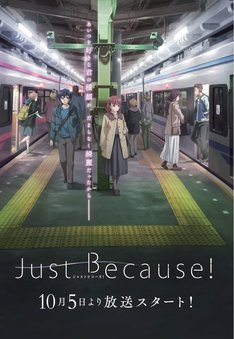 「Just Because!」のミニクリアファイル。