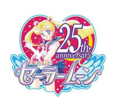 「美少女戦士セーラームーン」25周年ロゴ