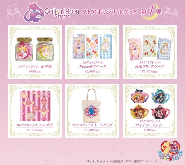 「Sailor Moon store」オリジナルグッズ第1弾画像。