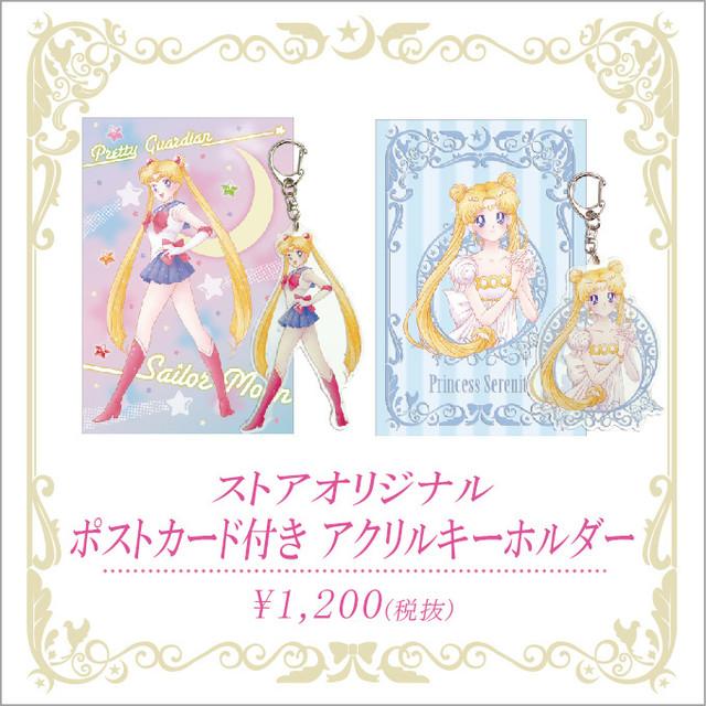「Sailor Moon store」オリジナルグッズのポストカード付きアクリルキーホルダー。