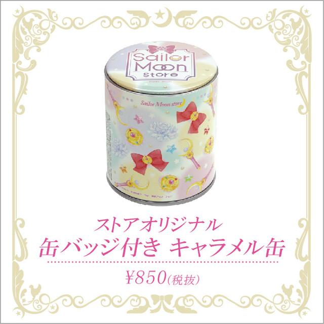 「Sailor Moon store」オリジナルグッズの缶バッジ付きキャラメル缶。