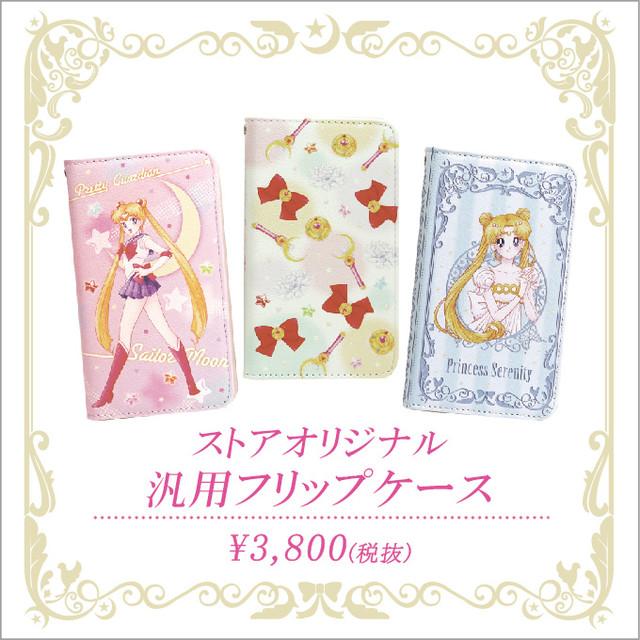 「Sailor Moon store」オリジナルグッズの汎用フリップケース。