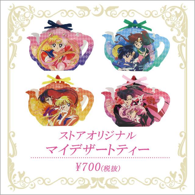 「Sailor Moon store」オリジナルグッズのマイデザートティー。