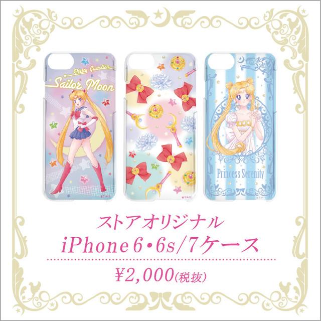 「Sailor Moon store」オリジナルのiPhone6、7ケース。