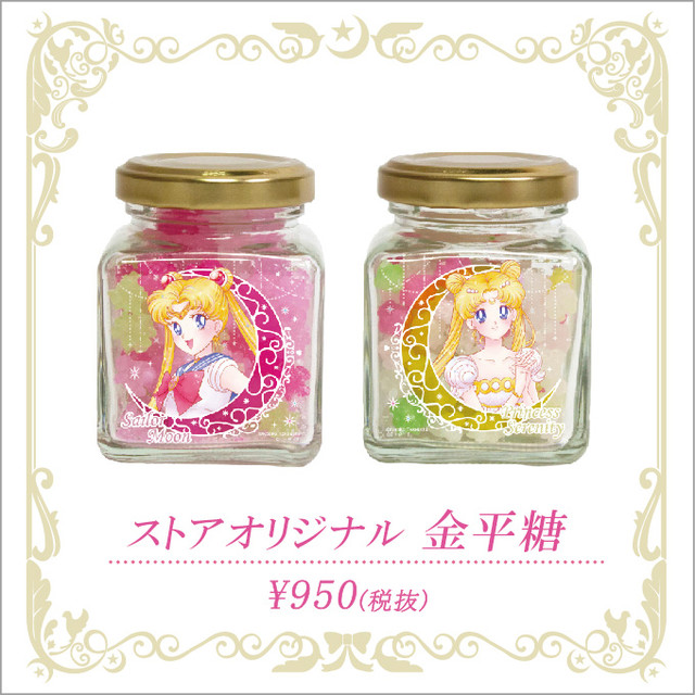 「Sailor Moon store」オリジナルグッズの金平糖。