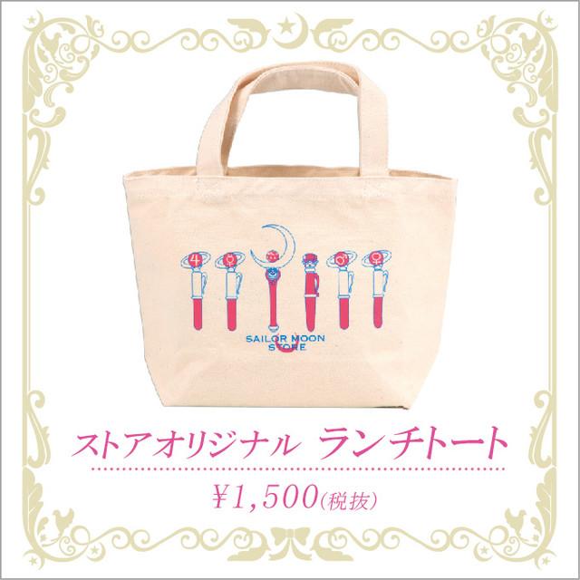 「Sailor Moon store」オリジナルグッズのランチトート。