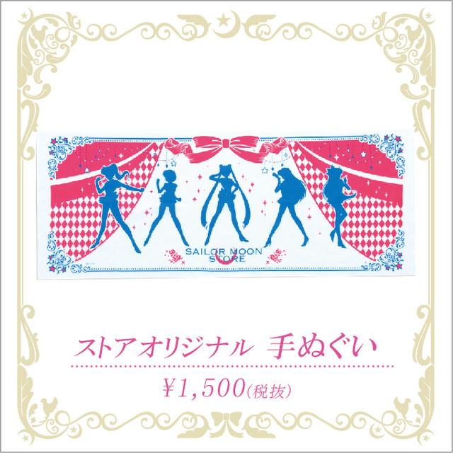 「Sailor Moon store」オリジナルグッズの手ぬぐい。