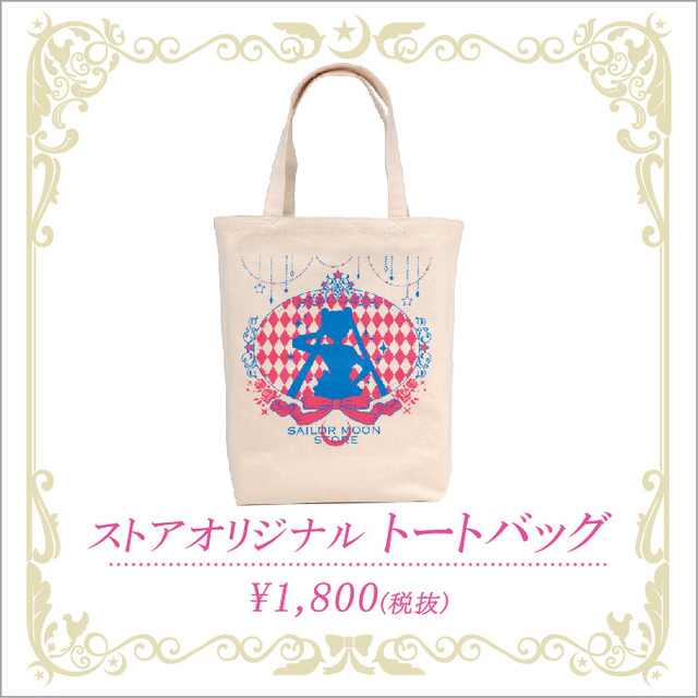 「Sailor Moon store」オリジナルグッズのトートバッグ。