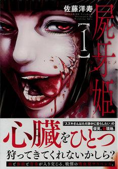 「屍牙姫」1巻帯付き