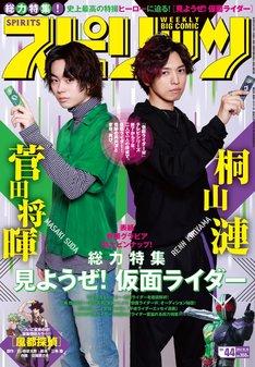 桐山漣、菅田将暉が表紙を飾った週刊ビッグコミックスピリッツ44号。