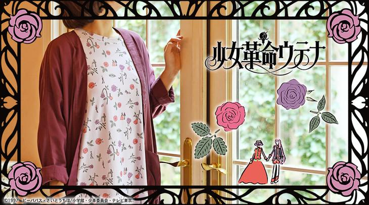 アニメ「少女革命ウテナ」×鬼頭祈コラボグッズのメインビジュアル。