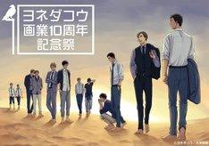 「ヨネダコウ画業10周年記念祭」キービジュアル