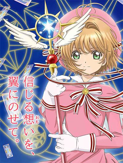 テレビアニメ「カードキャプターさくら クリアカード編」キービジュアル
