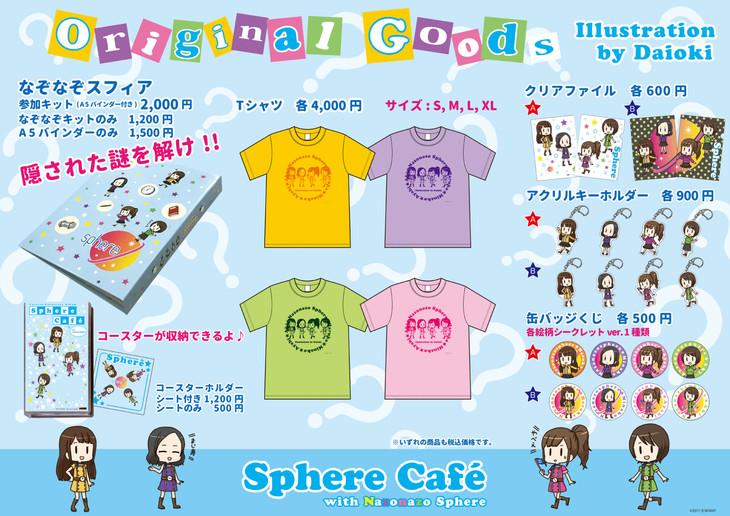「Sphere Cafe with なぞなぞスフィア」で販売されるコラボグッズ。