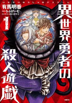 「異世界勇者の殺人遊戯」1巻