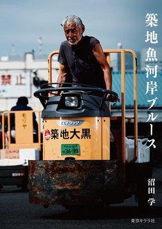 「築地魚河岸ブルース」(東京キララ社)