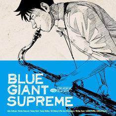 レコード「BLUE GIANT SUPREME」ジャケット