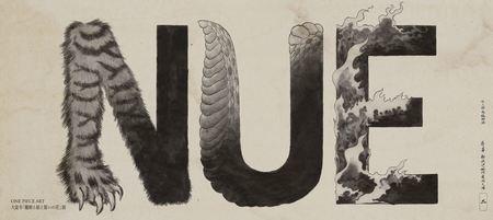 「ONE PIECE ART NUE 大覚寺『魔獣と姫と誓いの花』展」展示物一部。(c) 尾田栄一郎/集英社/京都麦わら道中記推進委員会
