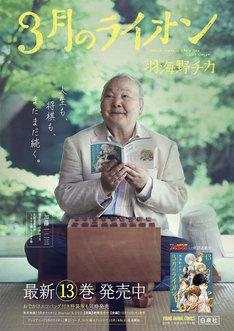 「3月のライオン」13巻の書店用ポスター。