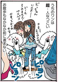 いぬのきもちに掲載された、鈴木由美子の描き下ろしマンガ「進まない散歩」より。
