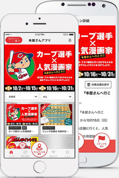 「本屋さんアプリ~本屋へGO!~」のイメージ。