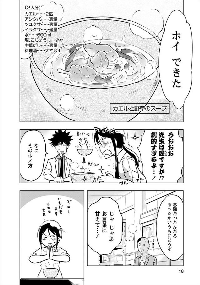 「カエルと野草のスープ」が登場する作中シーン。(c)ぽんとごたんだ/双葉社