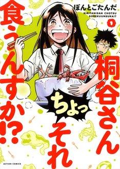 「桐谷さん ちょっそれ食うんすか!?」1巻