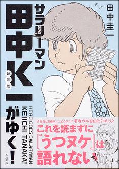 「新装版 サラリーマン田中K一がゆく!」