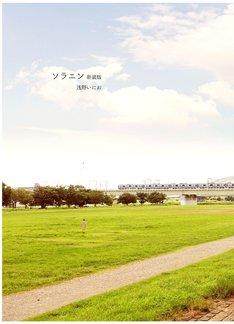 「ソラニン 新装版」※デザインは仮のもの。(c)浅野いにお/小学館