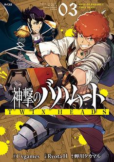 「神撃のバハムート TWIN HEADS」最終3巻