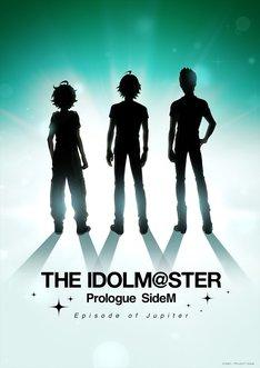 「THE IDOLM@STER Prologue SideM -Episode of Jupiter-」ビジュアル