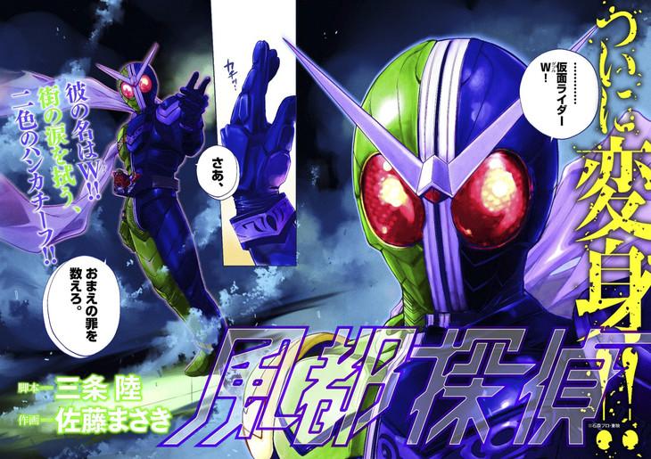 三条陸脚本・佐藤まさき作画「風都探偵」の扉ページ。ついに翔太郎、フィリップが仮面ライダーWに変身し、「さあ、おまえの罪を数えろ」の名ゼリフも飛び出した。