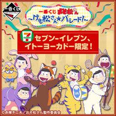 「一番くじ おそ松さん~けも松さん☆パレード!~」キービジュアル