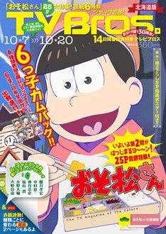 TV Bros.10月7日号の北海道版。