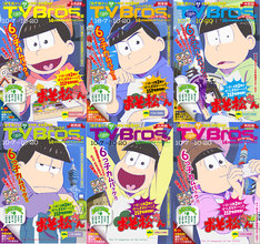 TV Bros.10月7日号
