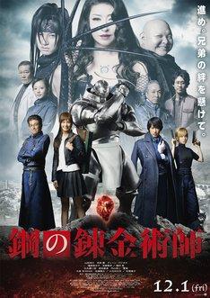 映画「鋼の錬金術師」ビジュアル
