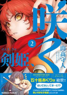 「剣姫、咲く」2巻帯付き