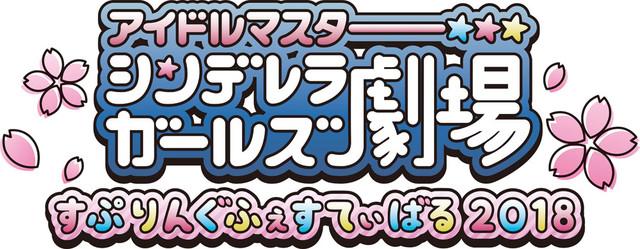 「アイドルマスター シンデレラガールズ劇場 すぷりんぐふぇすてぃばる 2018」ロゴ