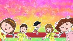 「ちびまる子ちゃん」の新エンディング映像より。(c)さくらプロダクション/日本アニメーション
