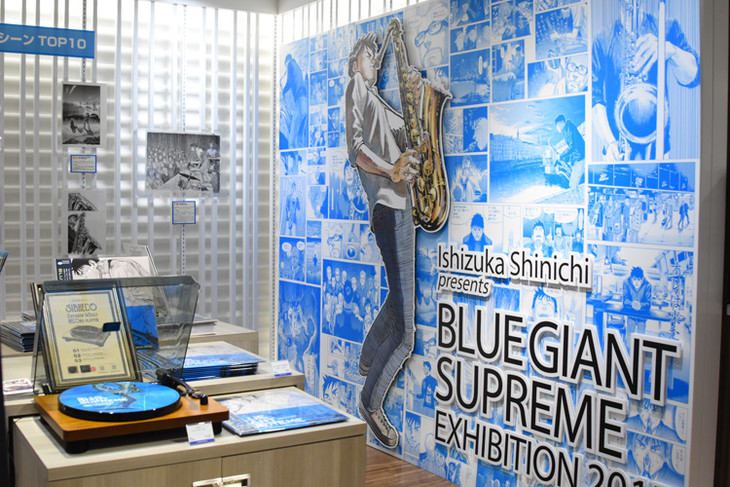 「BLUE GIANT SUPREME exhibition 2017」の様子。