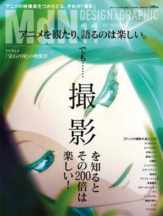 月刊MdN11月号。特集タイトルは「アニメを観たり、語るのは楽しい。でも……『撮影』を知るとその200倍は楽しい!」。