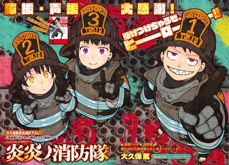 炎炎ノ消防隊の画像 p1_1
