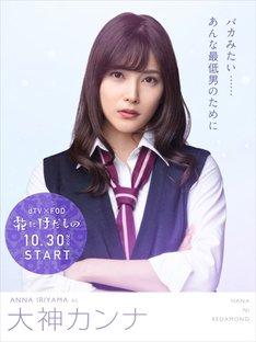 入山杏奈演じる大神カンナ。
